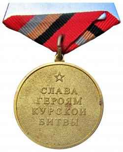 "Битва на Курской дуге            <img src=""/img/contest-medal-icon.png"" title=""Лауреат"" width=""16"" height=""16"">"